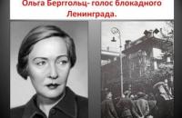 Час поэзии «Голос блокадного Ленинграда»