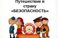 «Путешествие в Страну Безопасность» в Октябрьском КДК