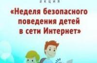 Неделя безопасного поведения детей в сети Интернет