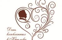 Акция к 250-летию И.А.Крылова «День влюбленных в Крылова»
