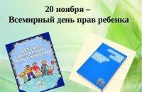Путешествие «Права ребенка: от истоков к настоящему
