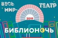 Всероссийской акции «Библионочь – 2019»