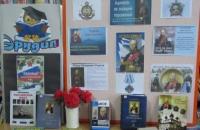 Историко-краеведческий  час «Непобедимый адмирал Федор Ушаков»