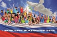 Акция «С ненавистью и ксенофобией нам не по пути»