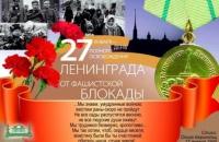 патриотический час  «Блокадный хлеб: символ жизни и надежды»
