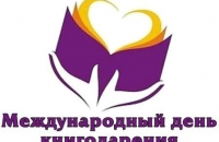 Общероссийская акция «Дарите книги с любовью!»