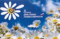 День семьи, любви и верности в Октябрьском КДК