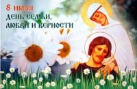 День семьи, любви и верности - 2020 в Октябрьском КДК