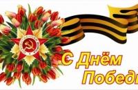 Октябрьский приглашает на празднование Дня Победы!