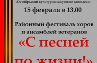 Фестиваль хоров ветеранов в Октябрьском!