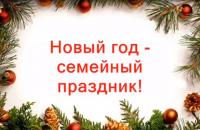 Подведение итогов Новогодний фотоконкурсов в КДК