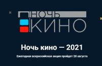Всероссийская Акция «Ночь кино — 2021»