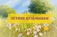 Познавательная программа «Летние Кузьминки»