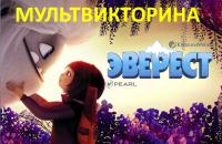 МУЛЬТВИКТОРИНА в Октябрьском КДК!
