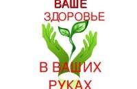 Акция «Наша жизнь – в наших руках»