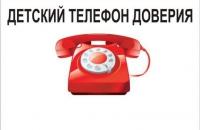 Телефон доверия – защита детей в трудной жизненной ситуации