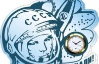 Звездный час  «Он век космический открыл»
