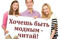 литературный нон-стоп «Хочешь быть модным – читай!»